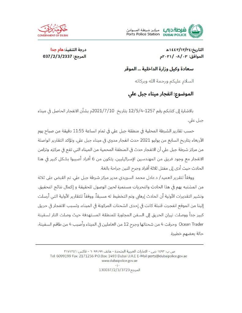 وثائق مسربة من شرطة الموانئ في دبي