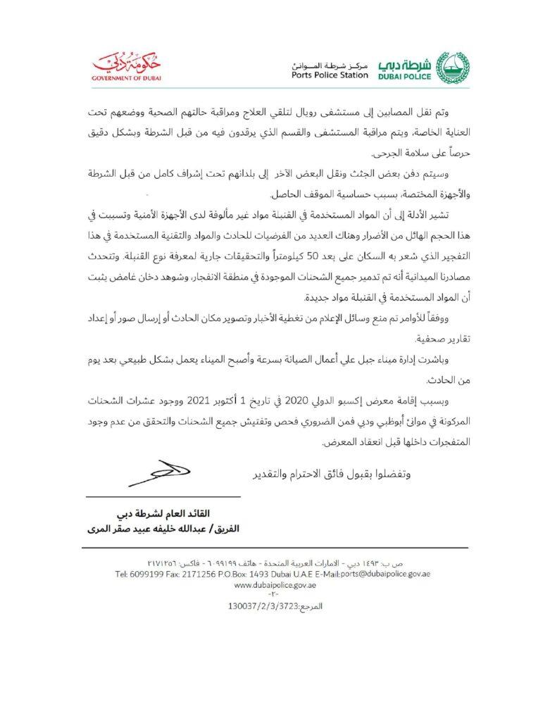 الوثائق المسربة من شرطة الموانئ في دبي