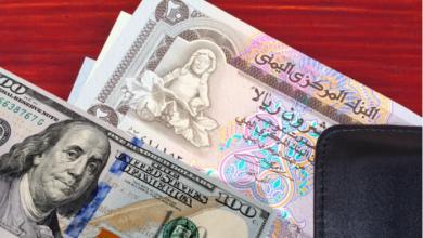 صورة تراجع الريال اليمني أمام الدولار الأميركي لمستوى قياسي جديد