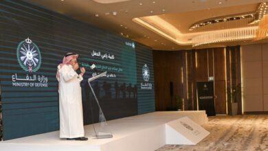 صورة وزارة الدفاع السعودية تستضيف الملتقى الاول للتواصل الاستراتيجي