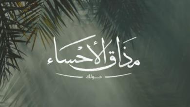 صورة الفيلم السعودي مذاق الأحساء لـ«روح السعودية» يفوز بجائزة عالمية