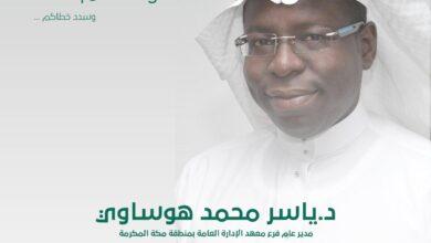 """صورة نبذة عن الدكتور """"ياسر هوساوي"""" رئيس معهد الإدارة العامة بمكة المكرمة"""