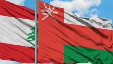 صورة الهيئات الاقتصادية في لبنان تفاهمات عُمانية لبنانية حول قضايا اقتصادية وتجارية