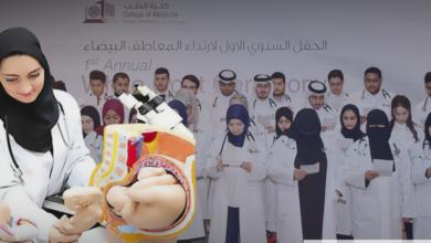 صورة منذ انطلاقها 2014.. كيف مرت توطين دراسة الطب في قطر؟